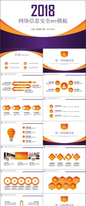网络信息安全科技ppt模板适合工作总结汇报商务通用模板
