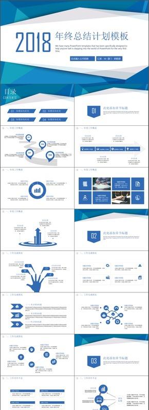 蓝色工作汇报计划总结企业策划ppt模板工作总结汇报商业计划ppt模板