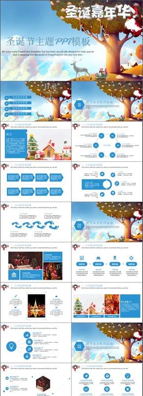 圣诞节主题商务汇报企业策划ppt模板工作总结汇报商业计划ppt模板