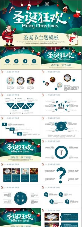 圣诞主题风格ppt模板工作总结汇报商业计划ppt模板