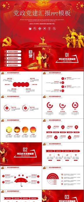 喜迎19大红色党政党建模板计划总结模板通用商务模板架构完整商务汇报模板展示模板文艺简洁通用型模板