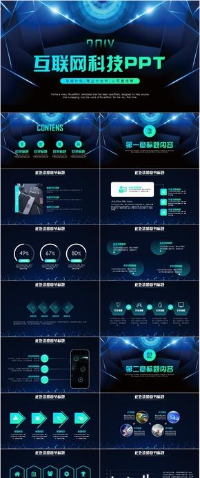 互联网蓝色科技超炫商务动态PPT模板