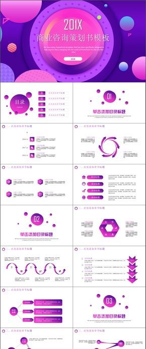 商业咨询计划书模板计划总结模板通用商务模板架构完整商务汇报模板展示模板文艺简洁通用型模板