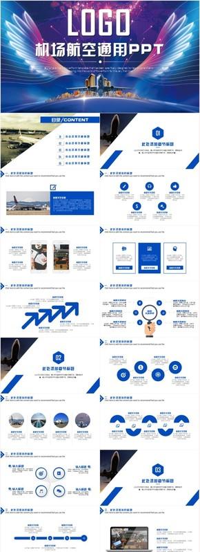 机场航空商务模板计划总结模板通用商务模板架构完整商务汇报模板展示模板文艺简洁通用型模板