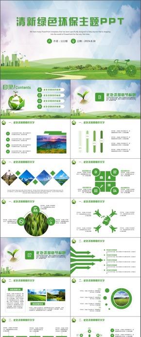 绿色环保模板计划总结模板通用商务模板架构完整商务汇报模板展示模板文艺简洁通用型模板