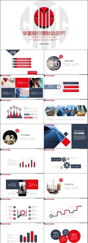 华夏银行模板计划总结模板通用商务模板架构完整商务汇报模板展示模板文艺简洁通用型模板