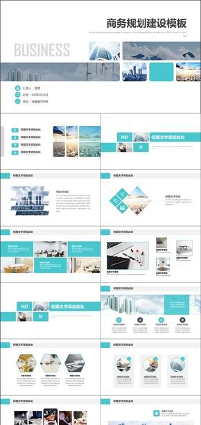 灰色商务动态模板计划总结模板通用商务模板架构完整商务汇报模板展示模板欧美风格商务模板计划书