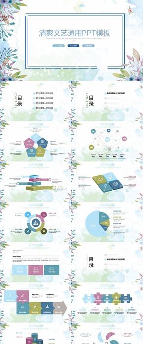 小清新商务模板计划总结模板通用商务模板架构完整商务汇报模板展示模板文艺简洁通用型模板 PPT模板