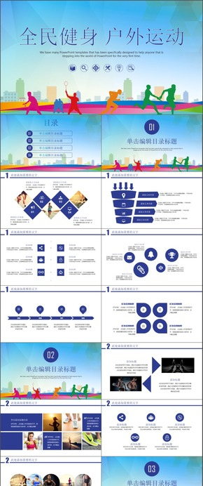 全民健身户外运动商务模板计划总结模板通用商务模板架构完整商务汇报模板展示模板文艺简洁通用型模板