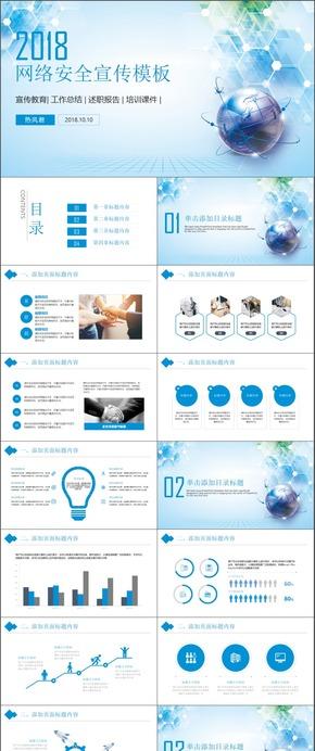 大气高端互联网科技ppt模板适合工作汇报工作总结通用
