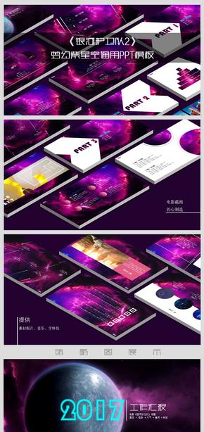 【银河护卫队2】梦幻紫星空精致通用PPT模板