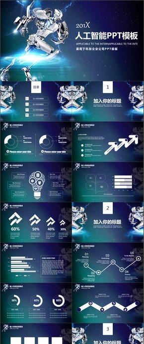 炫酷科技模板计划总结模板通用商务模板架构完整商务汇报模板展示模板文艺简洁通用型模板