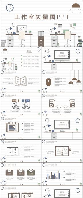 工作室矢量图PPT 手绘风格ppt模板适合工作总结汇报商务融资企业宣传ppt模板