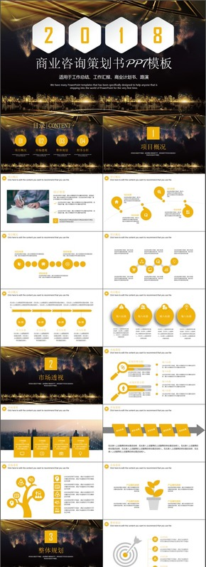 黑色大气公司简介企业介绍ppt模板适合工作总结汇报商务融资企业宣传ppt模板