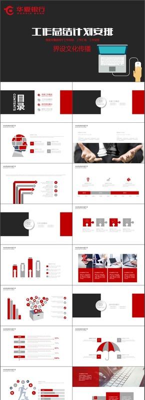 蓝色华夏银行模板计划总结模板通用商务模板架构完整商务汇报模板展示模板文艺简洁通用型模板