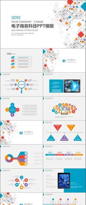 科技互联网计划总结模板通用商务模板架构完整商务汇报模板展示模板文艺简洁通用型模板