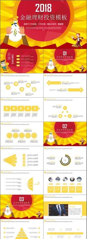 金色大气公司简介企业金融ppt模板适合工作总结汇报商务融资企业宣传ppt模板