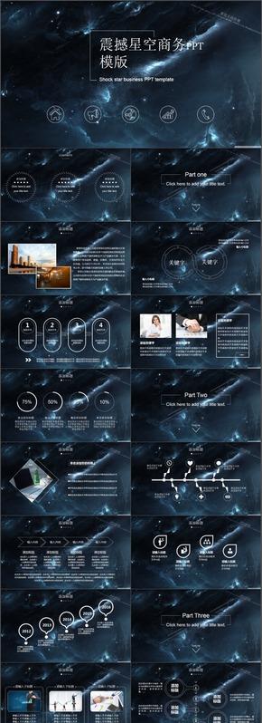 蓝色炫酷星空模板计划总结模板通用商务模板架构完整商务汇报模板展示模板文艺简洁通用型模板