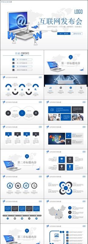 蓝色炫酷科技模板计划总结模板通用商务模板架构完整商务汇报模板展示模板文艺简洁通用型模板