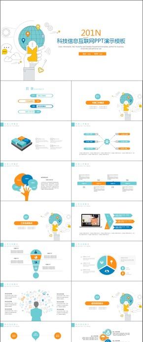 科技计划总结模板通用商务模板架构完整商务汇报模板展示模板文艺简洁通用型模板