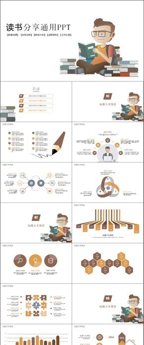 读书分享教育教学计划总结模板通用商务模板架构完整商务汇报模板展示模板文艺简洁通用型模板