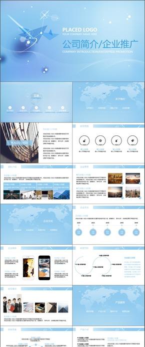 蓝色大气公司简介企业介绍ppt模板适合工作总结汇报商务融资企业宣传ppt模板