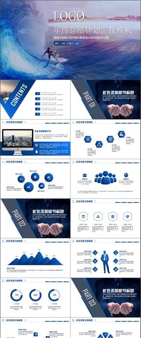 蓝色年终总结汇报模板计划总结模板通用商务模板架构完整商务汇报模板展示模板文艺简洁通用型模板