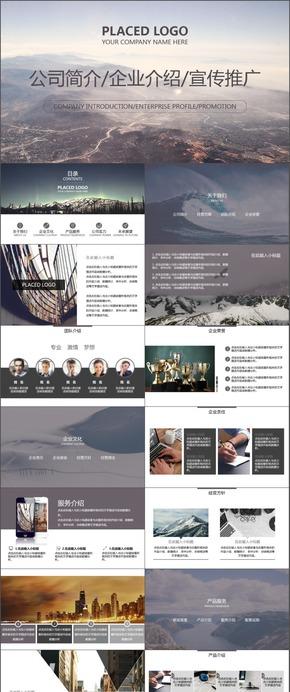 创意气公司简介企业介绍ppt模板适合工作总结汇报商务融资企业宣传ppt模板