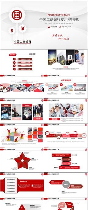 中国银行商务模板计划总结模板通用商务模板架构完整商务汇报模板展示模板文艺简洁通用型模板