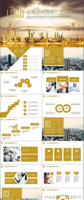 金色金融商务模板计划总结模板通用商务模板架构完整商务汇报模板展示模板文艺简洁通用型模板
