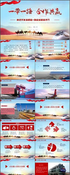 一带一路中国红大气动态汇报类PPT模板