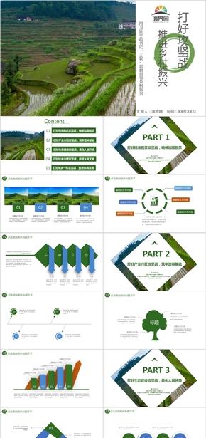 綠色 黨政 工作匯報 計劃總結類PPT模板