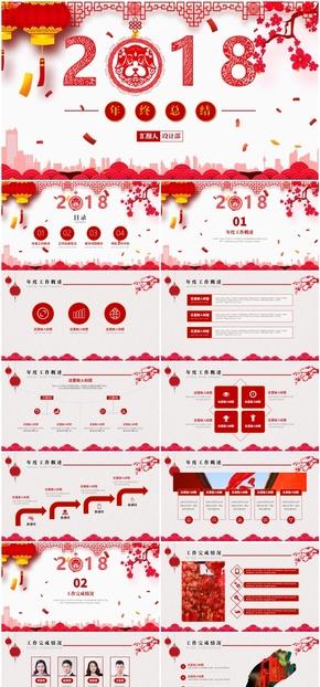 红色年终总结中国风节庆PPT模板