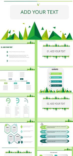 绿色环保简易PPT模板