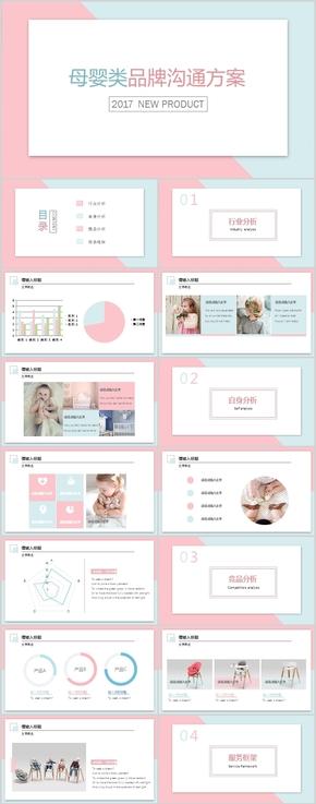 母婴行业时尚粉蓝风模板