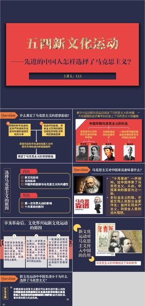 红色五四青年新文化近代史课件PPT模板