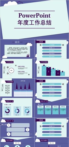 紫蓝·企业·工作总结·汇报·计划·简约·PPT模板