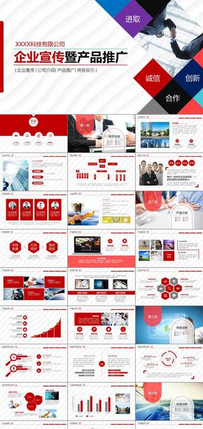 简约商务公司简介公司宣传企业介绍企业宣传项目投资合作产品发布路演动态ppt模板