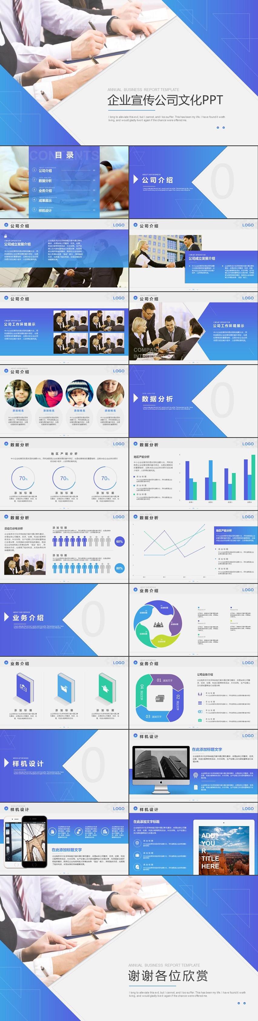 蓝色商务简约公司简介公司宣传企业介绍企业宣传项目投资合作产品发布