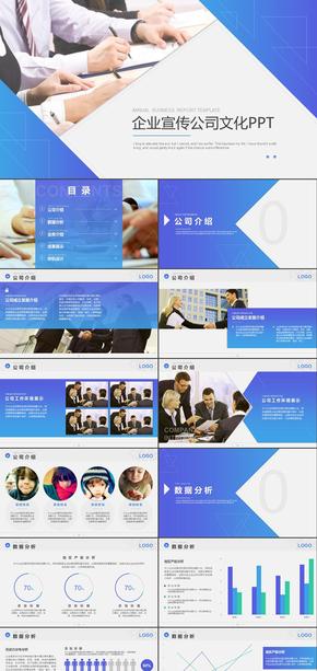 蓝色商务简约公司简介公司宣传企业介绍企业宣传项目投资合作产品发布路演动态ppt模板