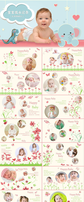可爱宝宝儿童成长记录成长相册档案满月照片留念电子相册生日快乐祝福纪念册ppt模板