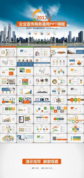 炫彩简约公司简介公司宣传企业介绍企业宣传项目投资合作产品发布路演动态ppt模板