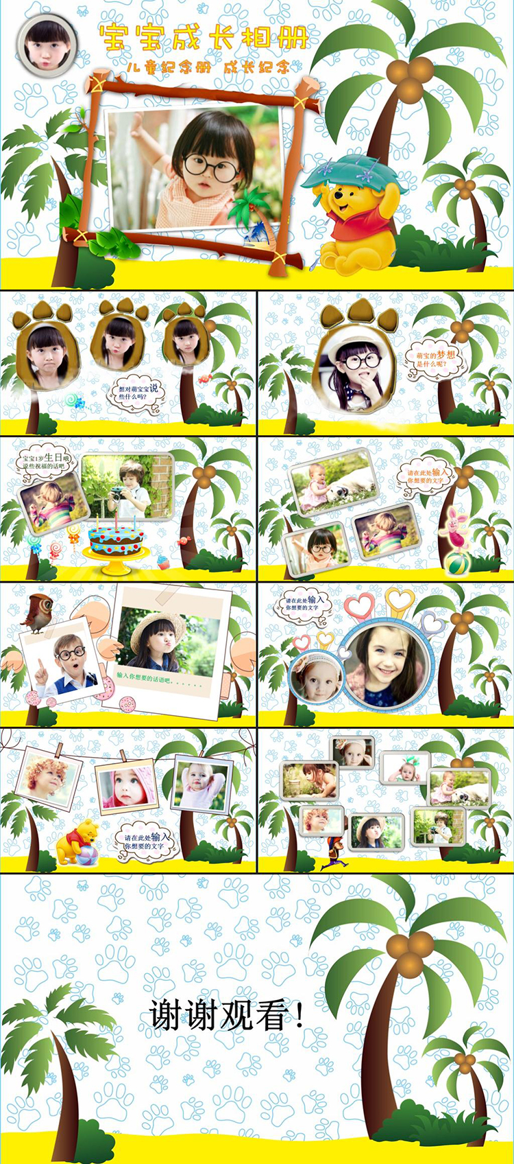 【电子相册ppt模板】可爱宝宝儿童成长记录成长相册.