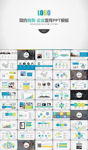 简约公司简介公司宣传企业介绍企业宣传项目投资合作产品发布路演动态ppt模板