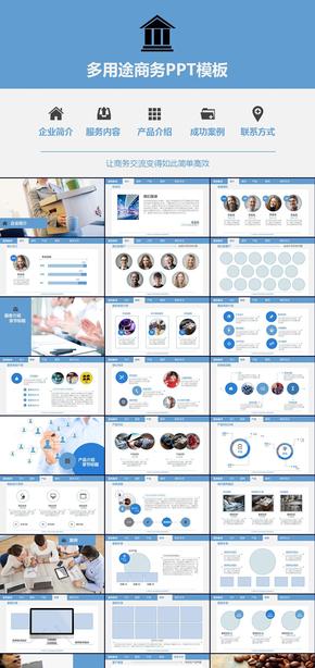 蓝色简约公司简介公司宣传企业介绍企业宣传项目投资合作产品发布路演动态ppt模板