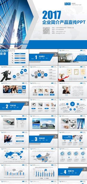 蓝色高端简约公司简介公司宣传企业介绍企业宣传项目投资合作产品发布路演动态ppt模板