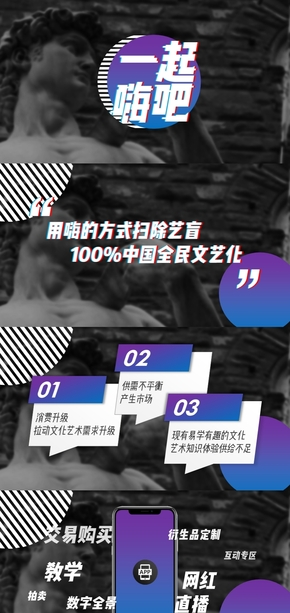 黑白紫文娱项目路演商业计划书PPT作品