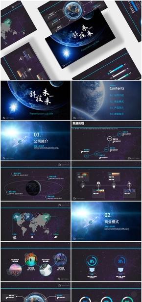 蓝色星空科技模板