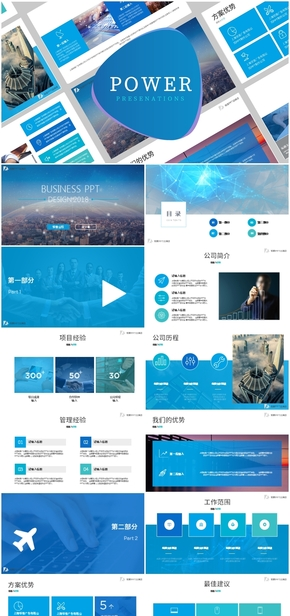 蓝色扁平互联网PPT模板