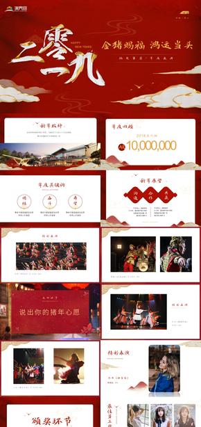 红色中国风大型颁奖晚会猪年颁奖晚会企业年会工作汇报ppt模版